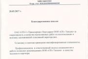 """ОАО АТП-3 """"Транссервис"""""""