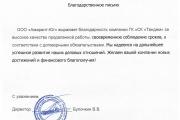 "ООО ""Амарант-Юг"""