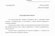 "АО ""ИНТЕХГЕОТРАНС-ЮГ"""