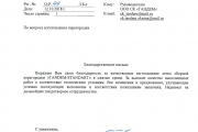 """АО """"ПМП"""""""