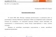 ООО ПК «РусГард»